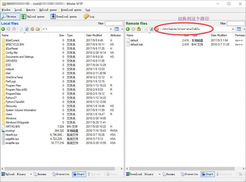 SFTP文件管理