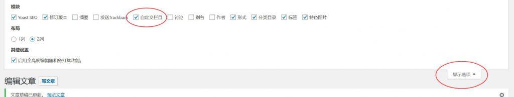 wordpress自定义栏目